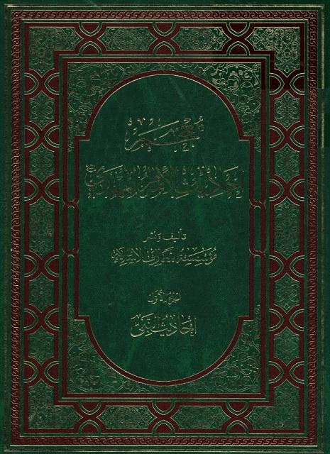 معجم أحادیث الإمام المهدي (علیه السلام)