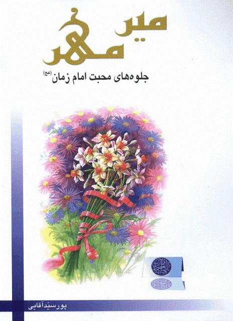 میر مهر (جلوههای محبت امام زمان علیه السلام)