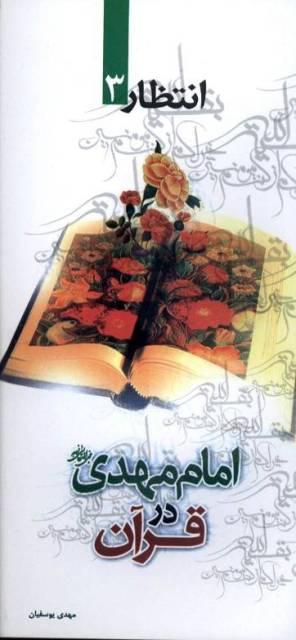 امام مهدی (عج) در قرآن