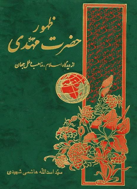 ظهور حضرت مهدی (عجل الله تعالی) از دیدگاه اسلام، مذاهب و ملل جهان
