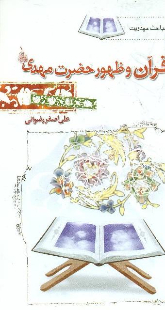 قرآن و ظهور حضرت مهدی (علیه السلام)