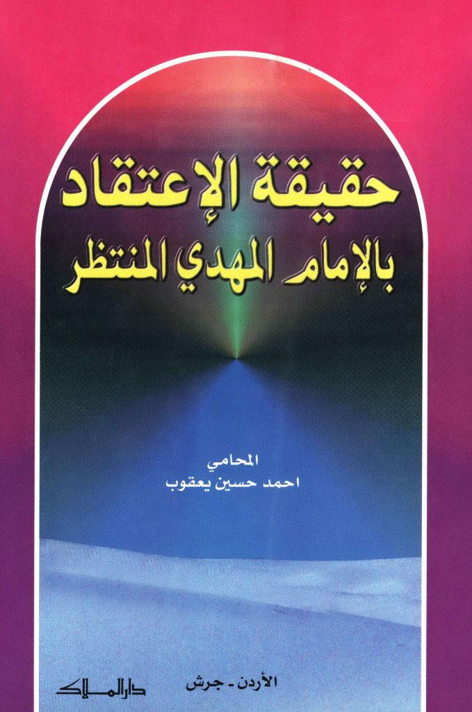حقیقة الإعتقاد بالإمام المهدي المنتظر (علیه السلام)