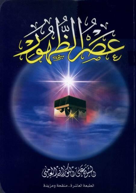 عصر الظهور (عربی)