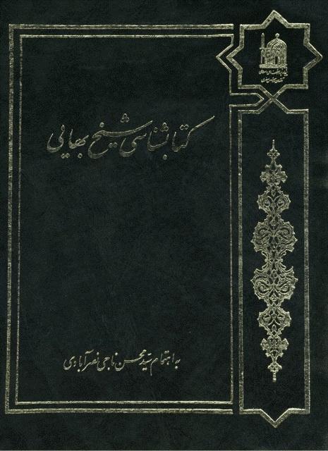 کتابشناسی شیخ بهایی