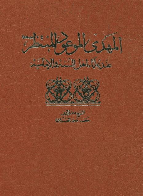 المهدي الموعود المنتظر (علیه السلام) عند علماء اهل السنة و الإمامیة