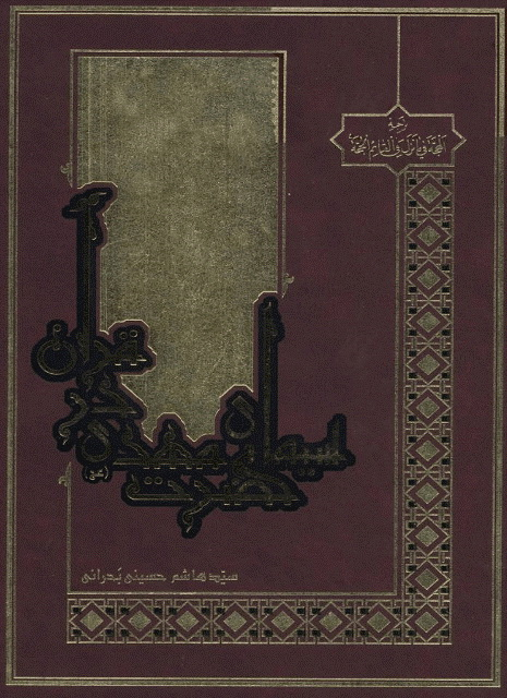 سیمای حضرت مهدی (علیه السلام) در قرآن