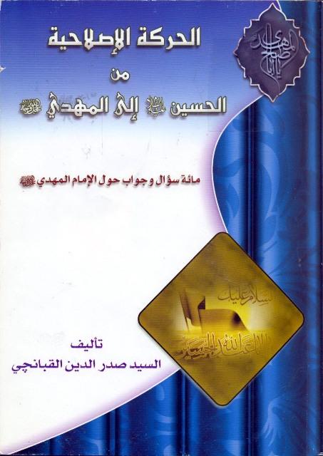 الحرکة الإصلاحیة من الحسین (علیه السلام ) إلی المهدي (علیه السلام)