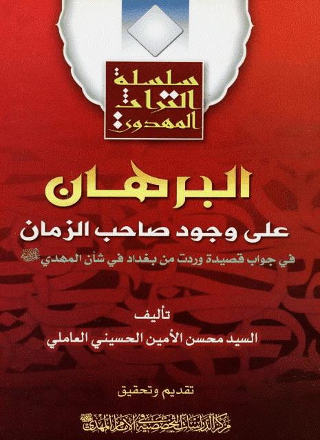 البرهان علی وجود صاحب الزمان (علیه السلام)