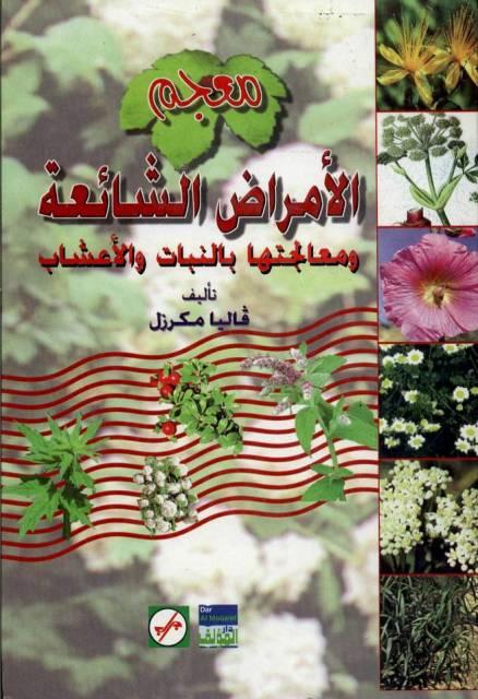 معجم الأمراض الشائعة و معالجتها بالنبات و الأعشاب