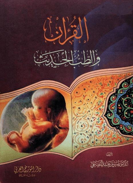 القرآن و الطب الحدیث