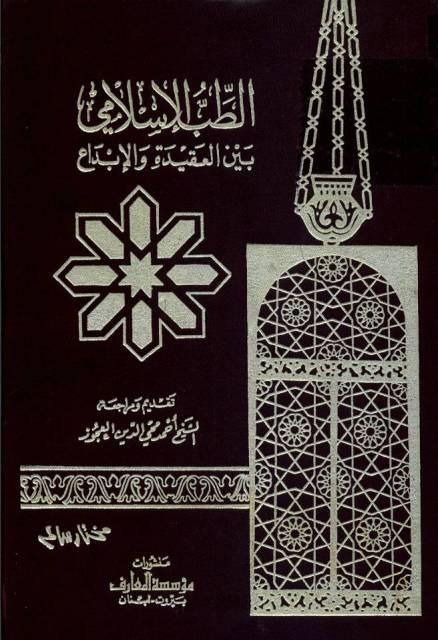 الطب الإسلامی بین العقیدة و الإبداع