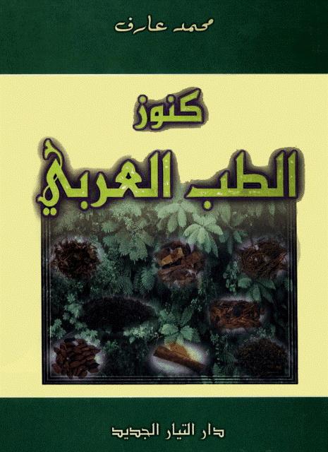 کنوز الطب العربي