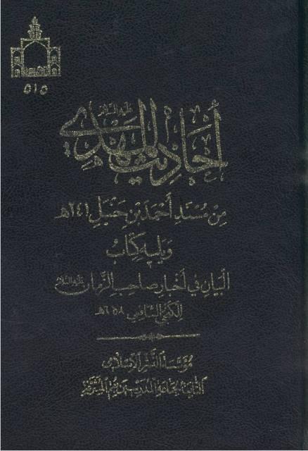 أحادیث المهدی (علیه السلام) من مسند أحمد بن حنبل و یلیه کتاب البیان فی أخبار صاحب الزمان (علیه السلام)