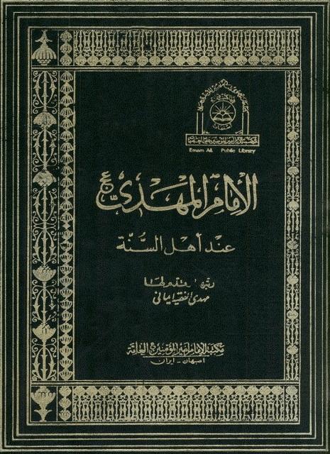 الإمام المهدی (عج) عند أهل السنة