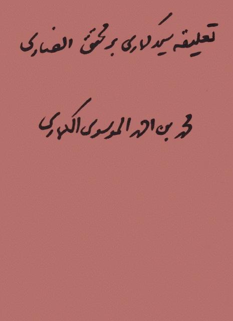 تعلیقة للسید الکماری علی رسائل المحقق الأنصاری