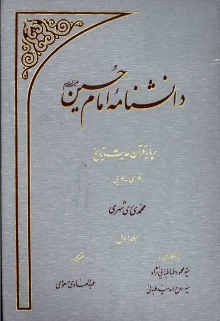 دانشنامه امام حسین علیه السلام بر پایه قرآن، حدیث و تاریخ/ترجمه