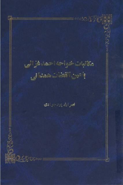 مکاتبات خواجه احمد غزالی با عین القضات همدانی