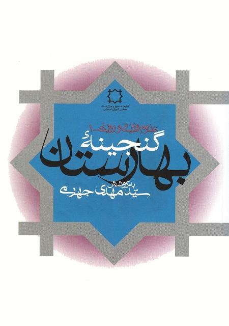 گنجینه بهارستان: علوم قرآنی و روایی