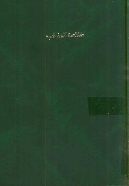 خلاصه المناقب( در مناقب میر سید علی همدانی )