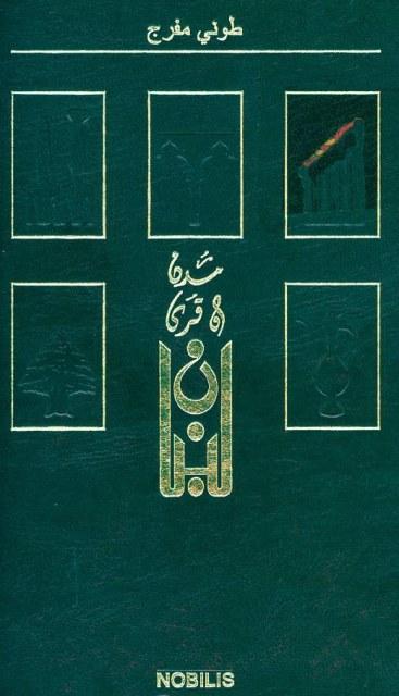 موسوعة قری و مدن لبنان