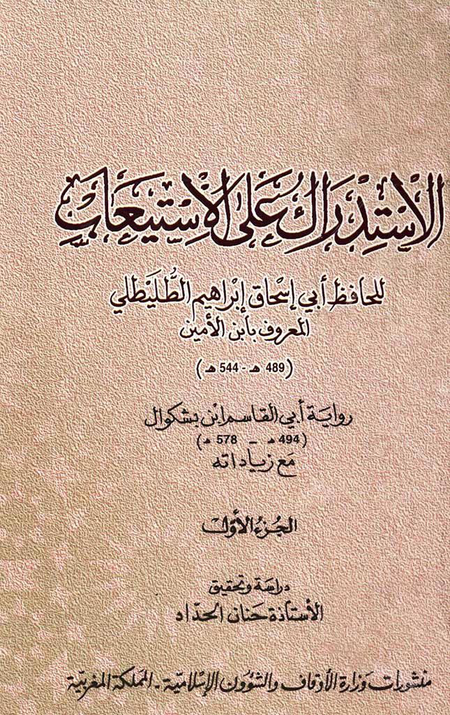 الاستدراک علی الاستیعاب