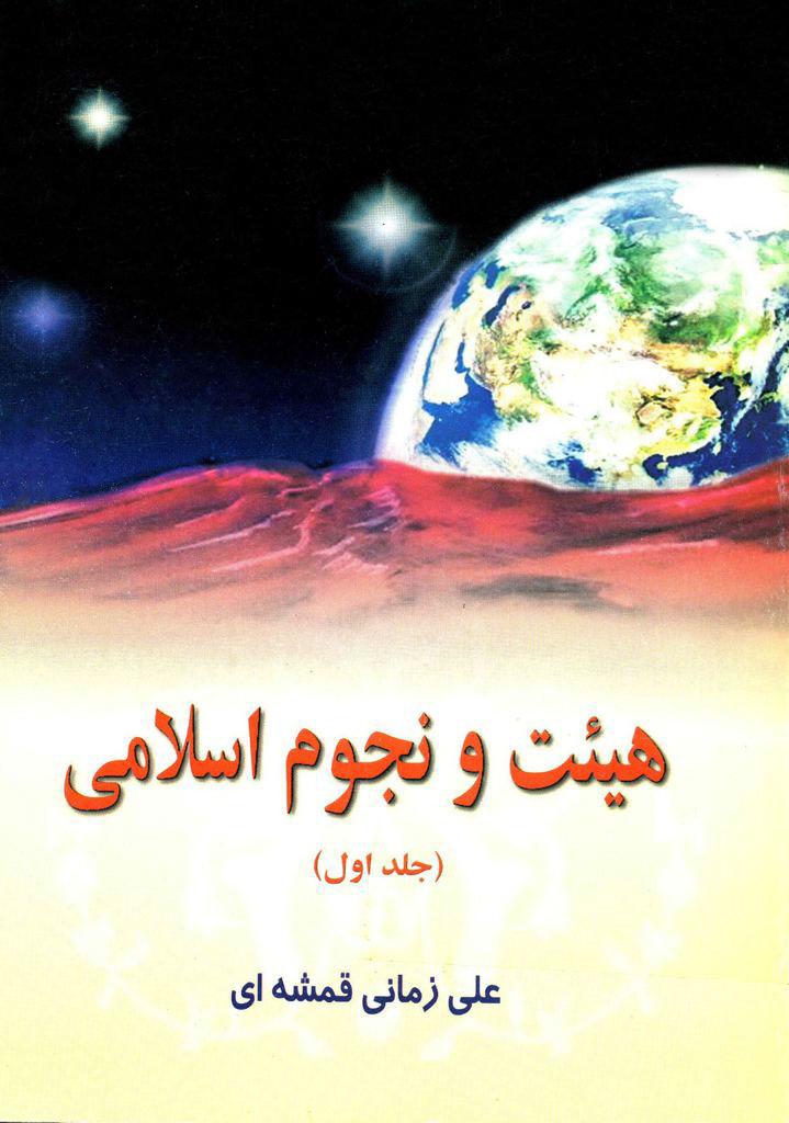 هیئت و نجوم اسلامی