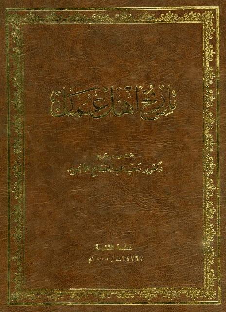 تاریخ أهل عمان
