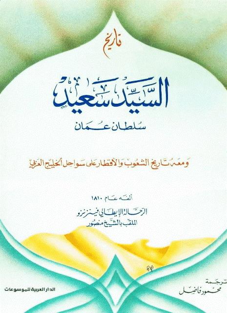 تاريخ السيد سعيد سلطان عمان و معه تاريخ الشعوب و الأقطار علی سواحل الخليج العريي (معرب)