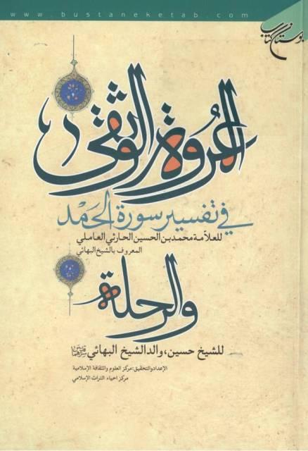 العروه الوثقی للشیخ البهایی (طبع جدید) و الرحله