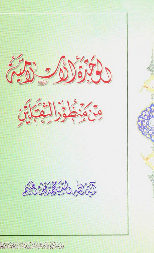 الوحده الاسلامیه من منظور الثقلین