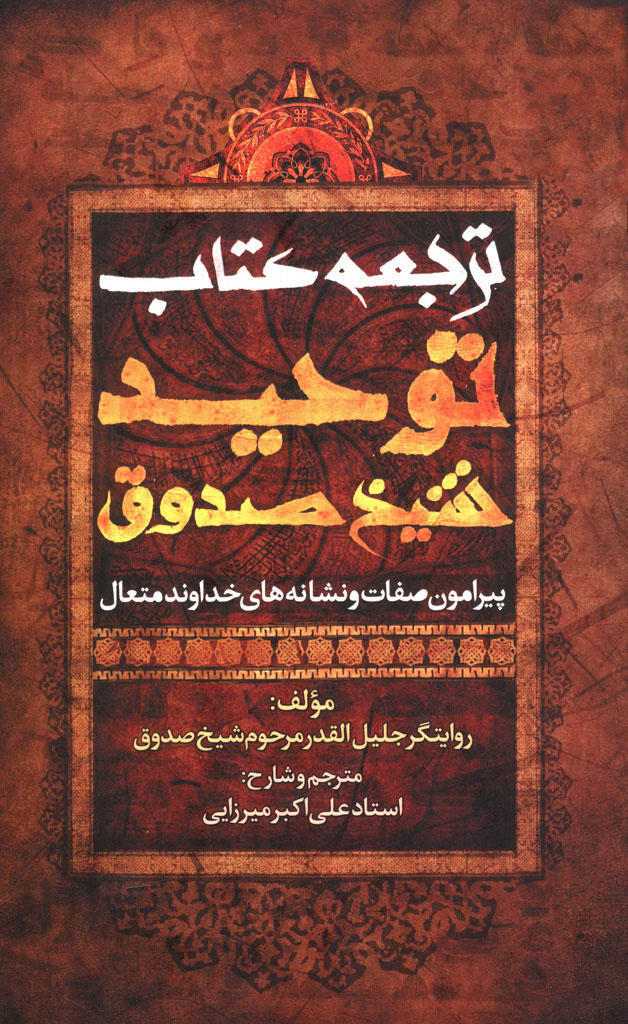 ترجمه کتاب توحید شیخ صدوق