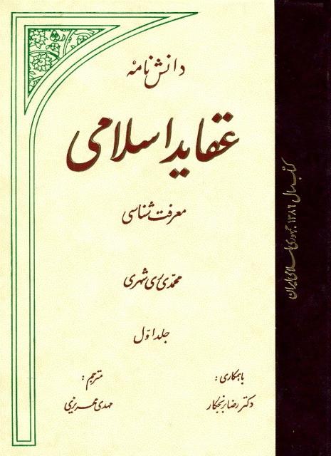 دانشنامه عقاید اسلامی
