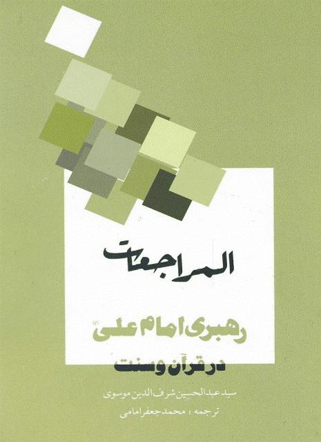 المراجعات رهبری امام علی(ع)در قرآن و سنت