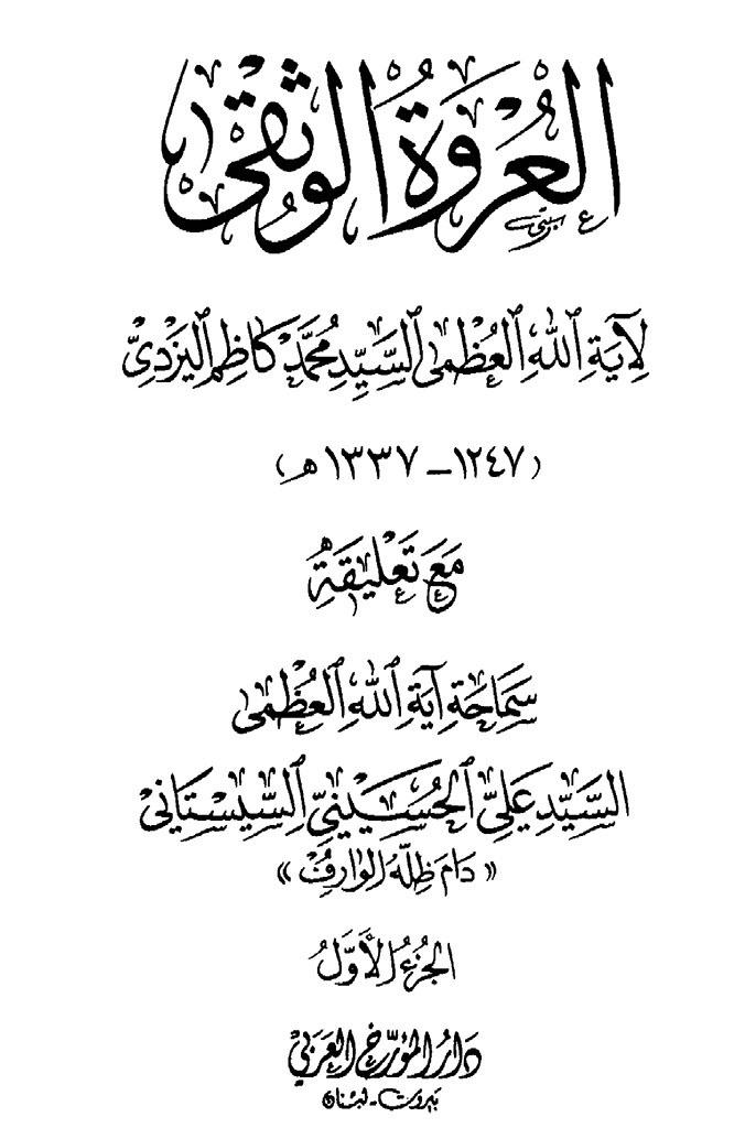 العروة الوثقی (کاظم یزدی)