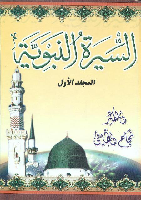 السیره النبویه ( للنجاح الطایی - طبع جدید )