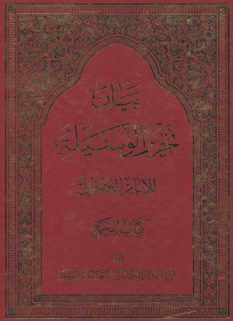 بیان تحریر الوسیله للامام خمینی کتاب الحج