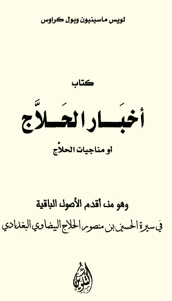 اخبار الحلاج او مناجیات الحلاج