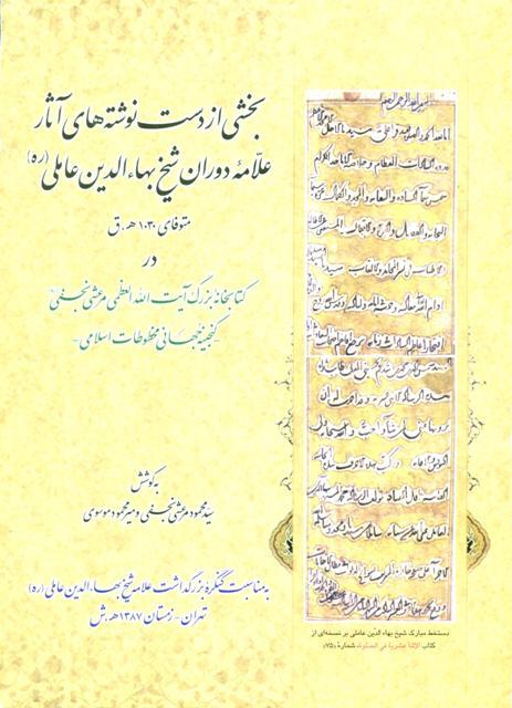 بخشی از دست نوشته های آثار علامه دوران شیخ بهاء الدین عاملی
