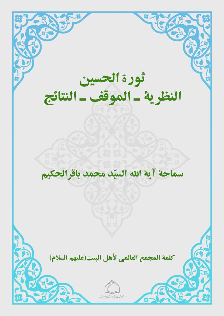 ثوره الحسین علیه السلام