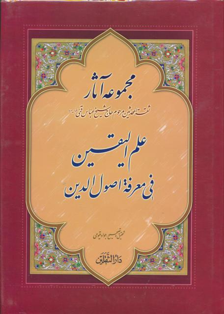مجموعه آثار ثقة المحدثین مرحوم حاج شیخ عباس قمی قدس سره