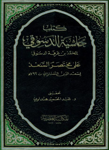 حاشیة الدسوقي علی مختصر المعاني
