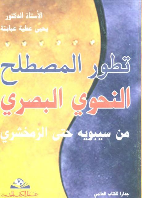 تطور المصطلح النحوي البصري من سیبویه حتی الزمخشري