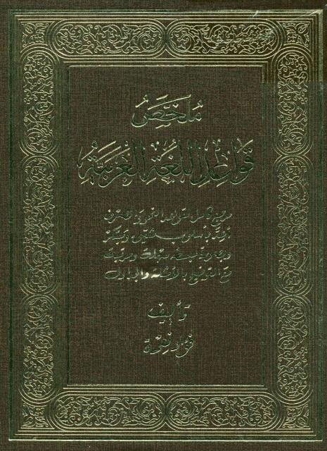 ملخص قواعد اللغة العربیة