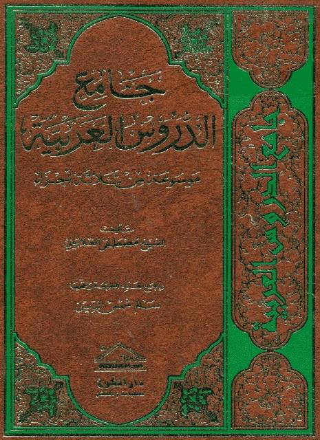 جامع الدروس العربیة: موسوعة من ثلاثة أجزاء