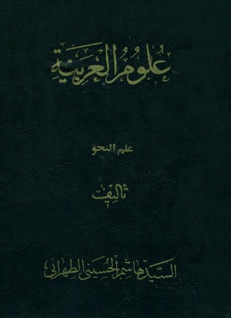 علوم العربیة