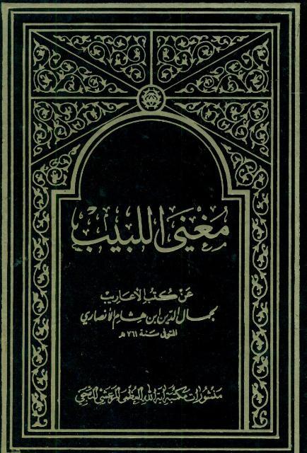 مغني اللبیب عن کتب الأعاریب
