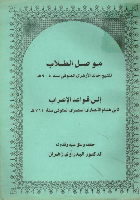 موصل الطلاب إلی قواعد الإعراب لإبن هشام الأنصاري المصري