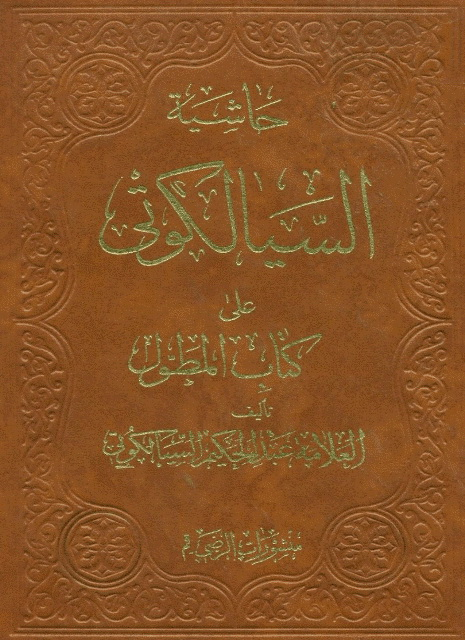 حاشیة السیالکوتي علی کتاب المطول