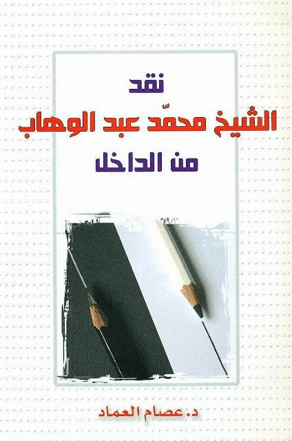 نقد الشيخ محمد عبد الوهاب من الداخل
