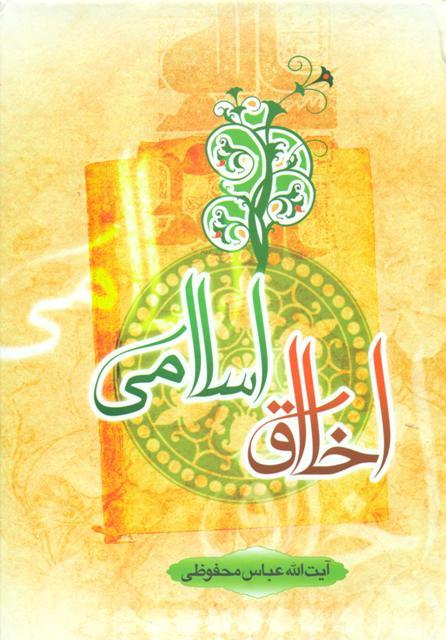 اخلاق اسلامي